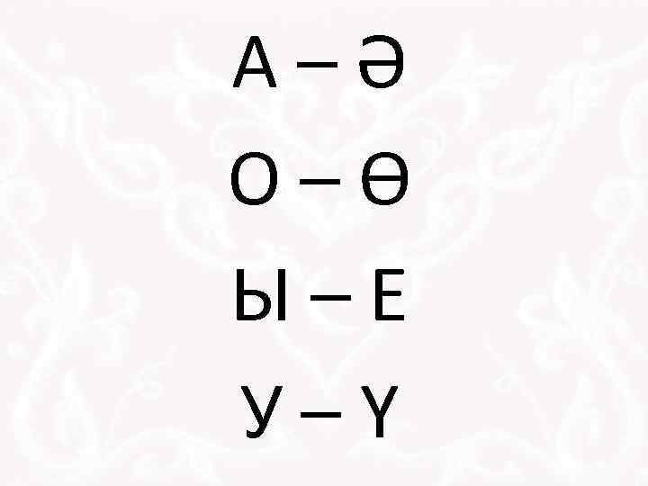 А–Ә О–Ө Ы–Е У–Ү