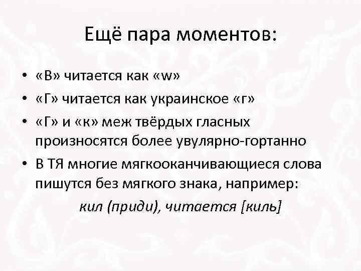 Ещё пара моментов: • «В» читается как «w» • «Г» читается как украинское «г»