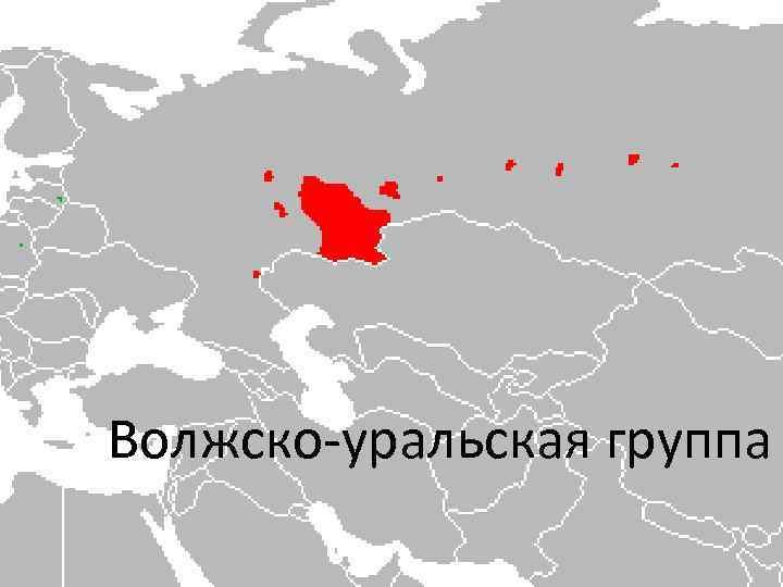 Волжско-уральская группа
