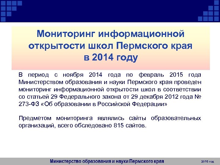 Мониторинг информационной открытости школ Пермского края в 2014 году В период с ноября 2014