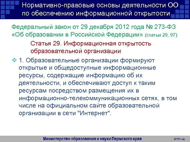 Нормативно-правовые основы деятельности ОО по обеспечению информационной открытости Федеральный закон от 29 декабря 2012