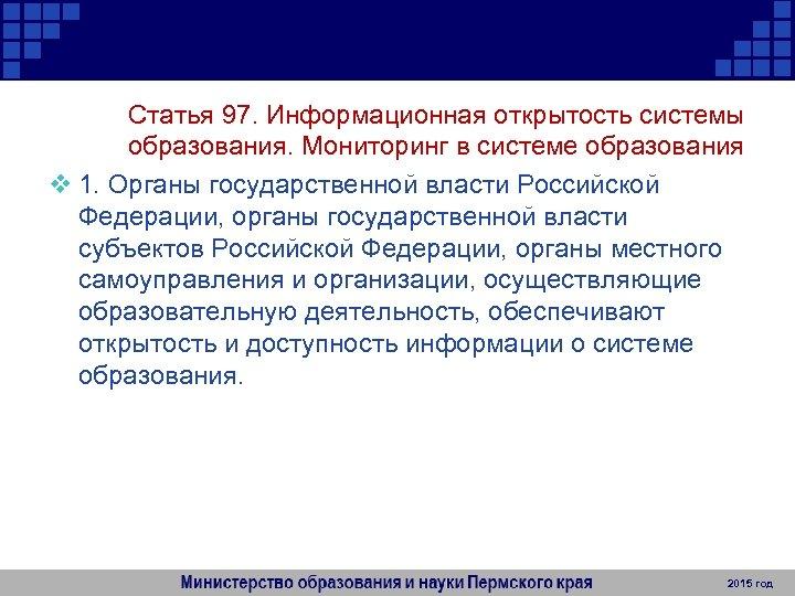Статья 97. Информационная открытость системы образования. Мониторинг в системе образования v 1. Органы государственной
