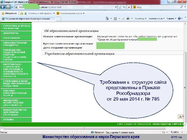 Требования к структуре сайта представлены в Приказе Рособрнадзора от 29 мая 2014 г. №