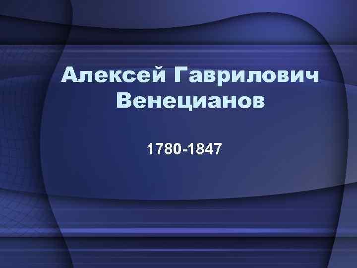 Алексей Гаврилович Венецианов 1780 -1847