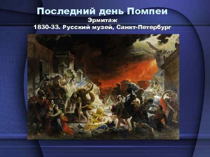 Последний день Помпеи Эрмитаж 1830 -33. Русский музей, Санкт-Петербург
