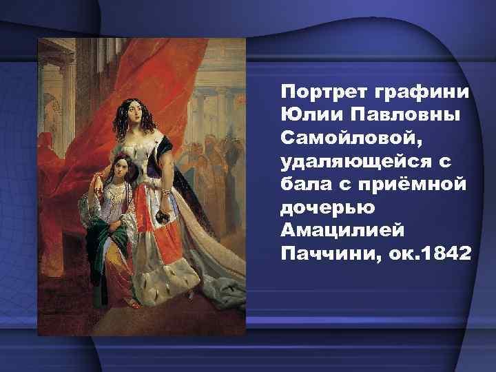 Портрет графини Юлии Павловны Самойловой, удаляющейся с бала с приёмной дочерью Амацилией Паччини, ок.