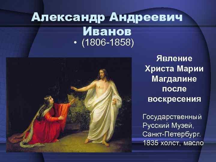 Александр Андреевич Иванов • (1806 -1858) Явление Христа Марии Магдалине после воскресения Государственный Русский