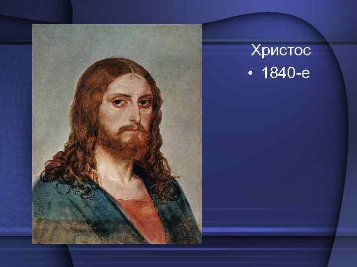 Христос • 1840 -е