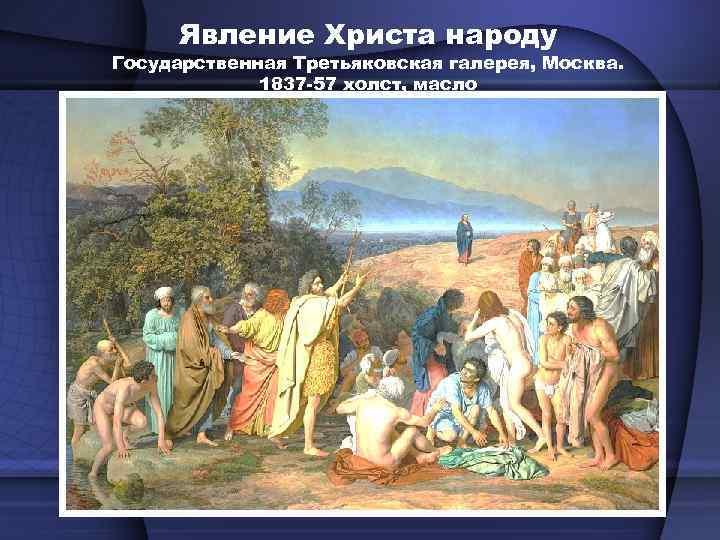 Явление Христа народу Государственная Третьяковская галерея, Москва. 1837 -57 холст, масло