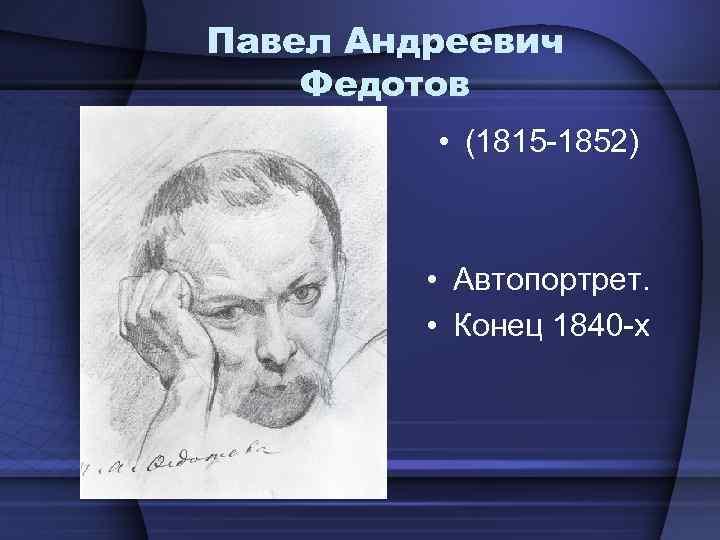 Павел Андреевич Федотов • (1815 -1852) • Автопортрет. • Конец 1840 -х