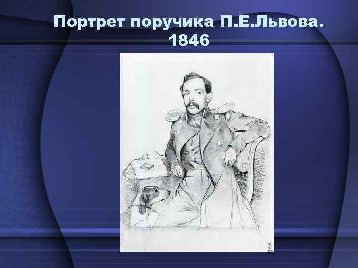 Портрет поручика П. Е. Львова. 1846