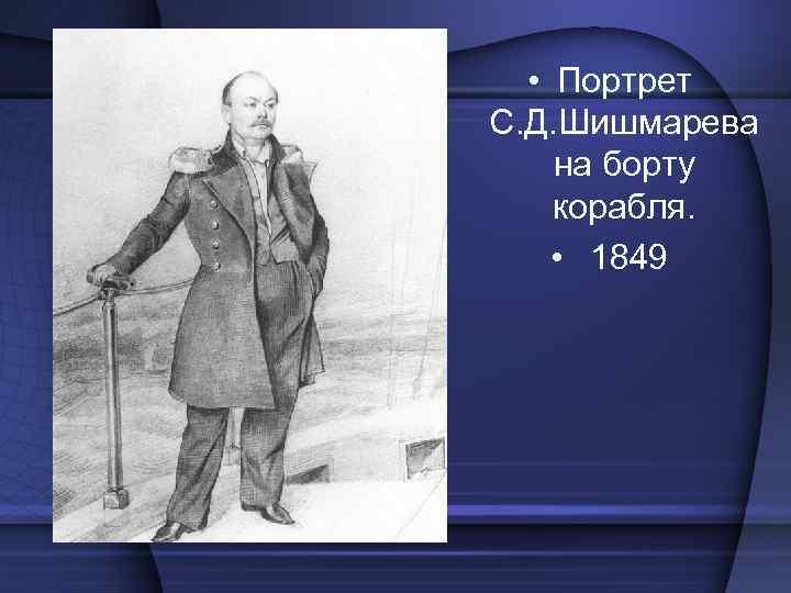 • Портрет С. Д. Шишмарева на борту корабля. • 1849
