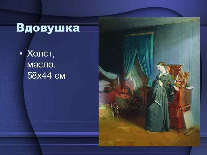 Вдовушка • Холст, масло. 58 х44 см
