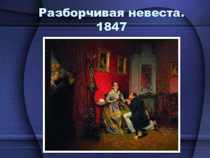 Разборчивая невеста. 1847