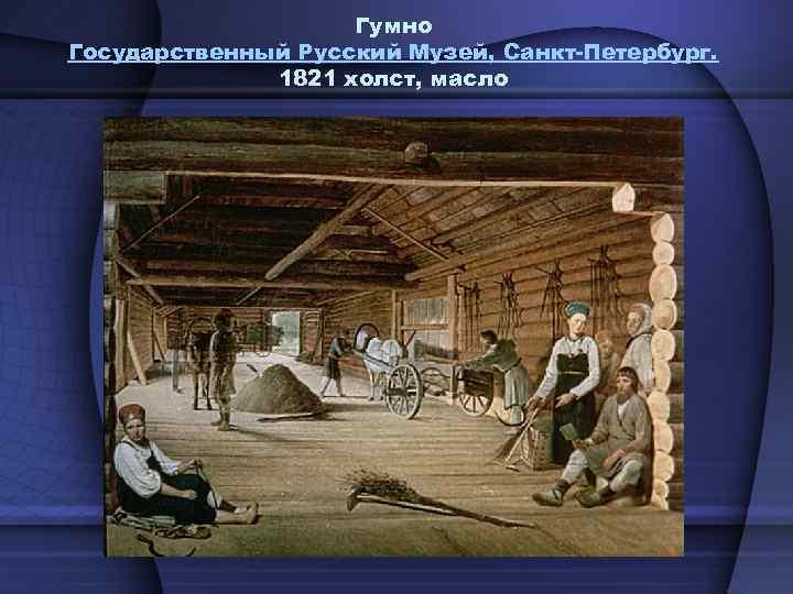 Гумно Государственный Русский Музей, Санкт-Петербург. 1821 холст, масло