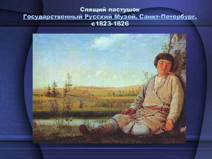 Спящий пастушок Государственный Русский Музей, Санкт-Петербург. c 1823 -1826