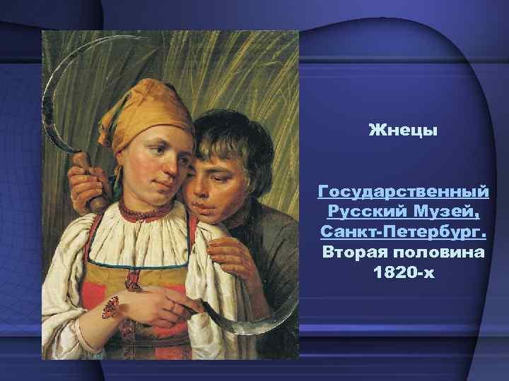 Жнецы Государственный Русский Музей, Санкт-Петербург. Вторая половина 1820 -х