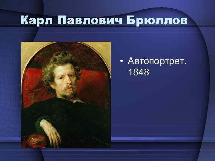 Карл Павлович Брюллов • Автопортрет. 1848