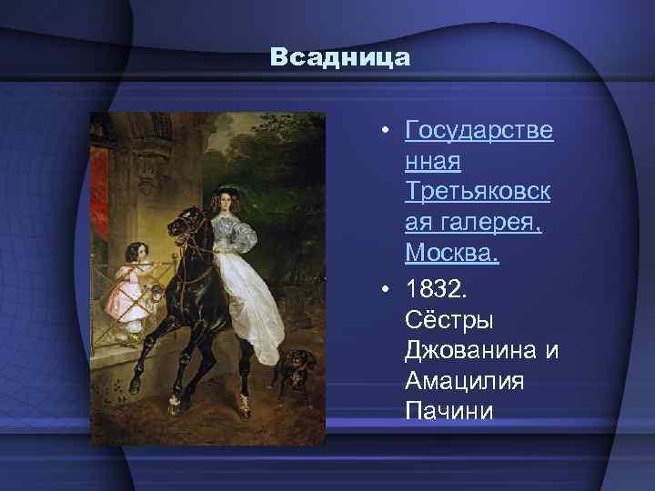 Всадница • Государстве нная Третьяковск ая галерея, Москва. • 1832. Сёстры Джованина и Амацилия