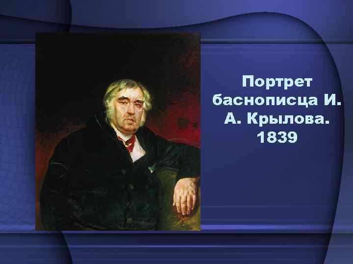 Портрет баснописца И. А. Крылова. 1839