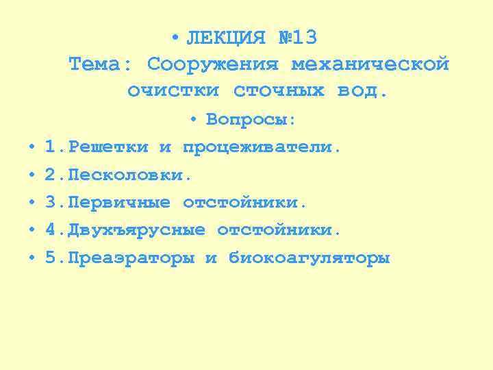 • ЛЕКЦИЯ № 13 Тема: Сооружения механической очистки сточных вод. • • •