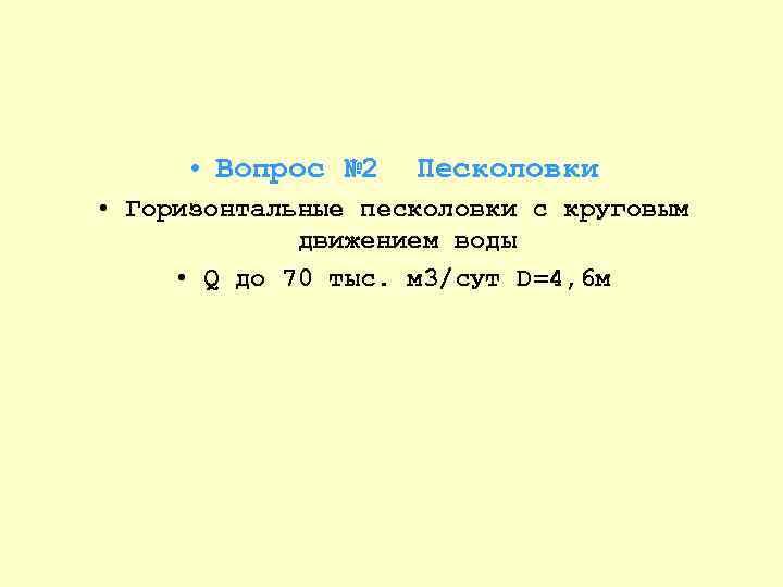 • Вопрос № 2 Песколовки • Горизонтальные песколовки с круговым движением воды •