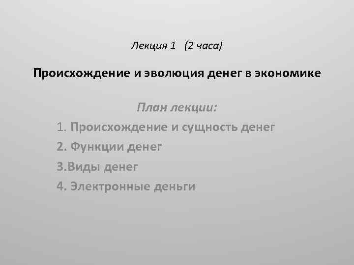 Лекция 1 (2 часа) Происхождение и эволюция денег в экономике План лекции: 1. Происхождение