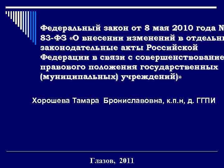 Федеральный закон от 8 мая 2010 года № 83 -ФЗ «О внесении изменений в