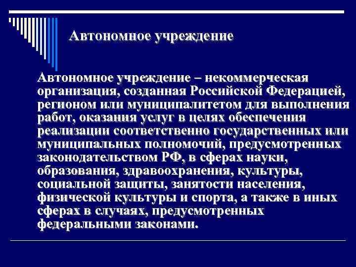 Автономное учреждение – некоммерческая организация, созданная Российской Федерацией, регионом или муниципалитетом для выполнения работ,