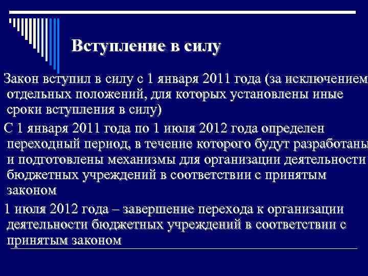 Вступление в силу Закон вступил в силу с 1 января 2011 года (за исключением