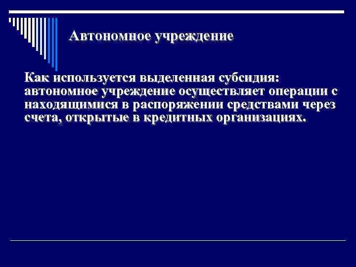 Автономное учреждение Как используется выделенная субсидия: автономное учреждение осуществляет операции с находящимися в распоряжении