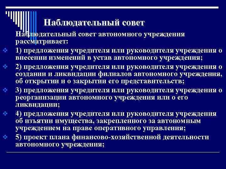Наблюдательный совет автономного учреждения рассматривает: v 1) предложения учредителя или руководителя учреждения о внесении