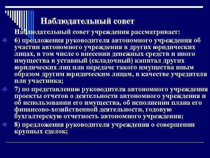 Наблюдательный совет учреждения рассматривает: v 6) предложения руководителя автономного учреждения об участии автономного учреждения