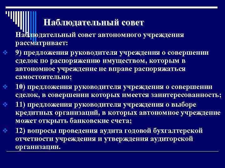 Наблюдательный совет автономного учреждения рассматривает: v 9) предложения руководителя учреждения о совершении сделок по