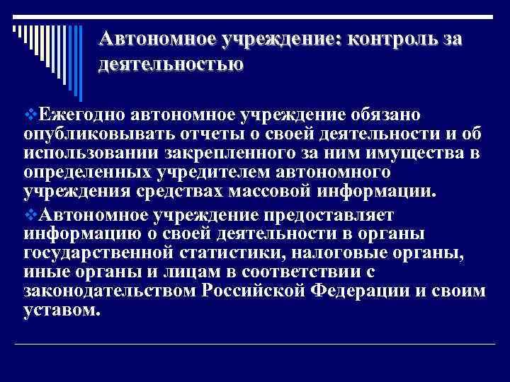 Автономное учреждение: контроль за деятельностью v. Ежегодно автономное учреждение обязано опубликовывать отчеты о своей