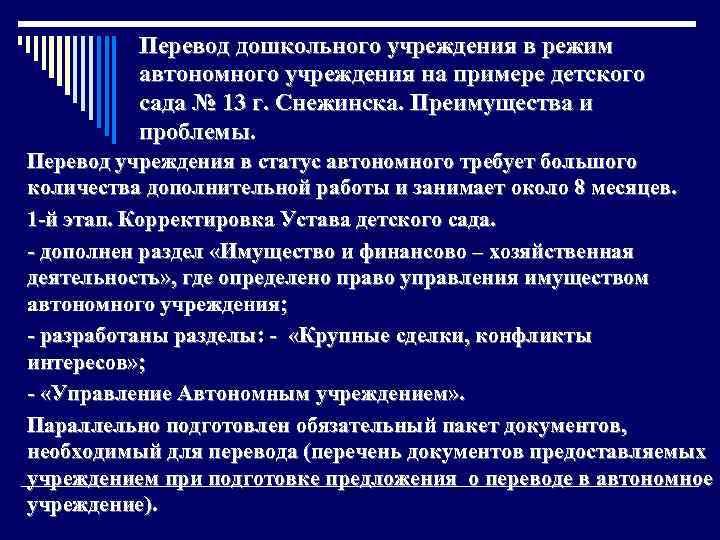 Перевод дошкольного учреждения в режим автономного учреждения на примере детского сада № 13 г.