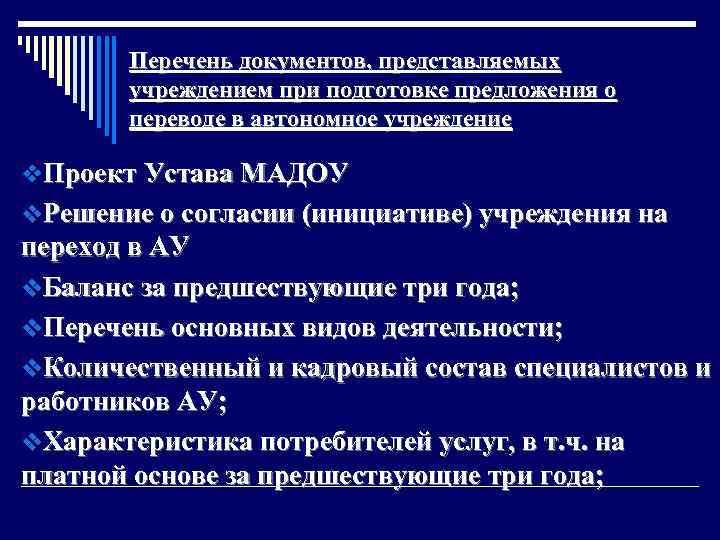 Перечень документов, представляемых учреждением при подготовке предложения о переводе в автономное учреждение v. Проект