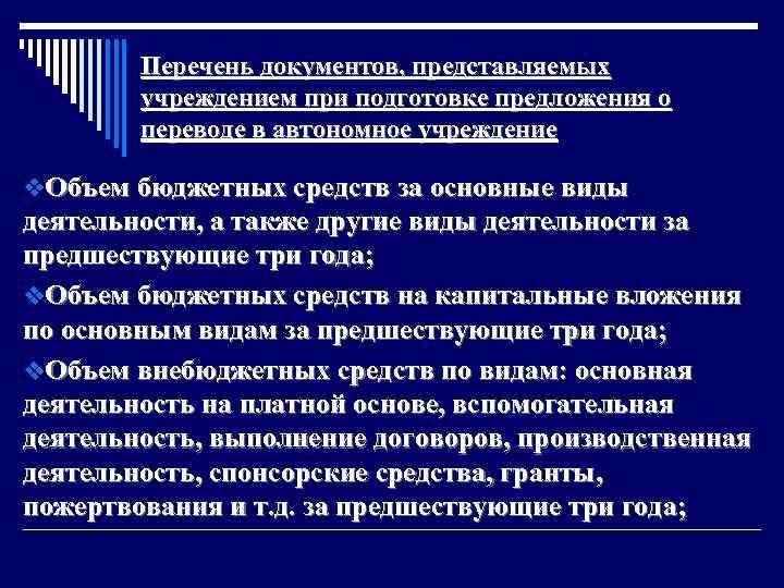 Перечень документов, представляемых учреждением при подготовке предложения о переводе в автономное учреждение v. Объем
