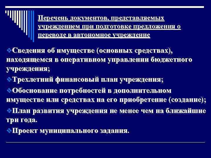 Перечень документов, представляемых учреждением при подготовке предложения о переводе в автономное учреждение v. Сведения