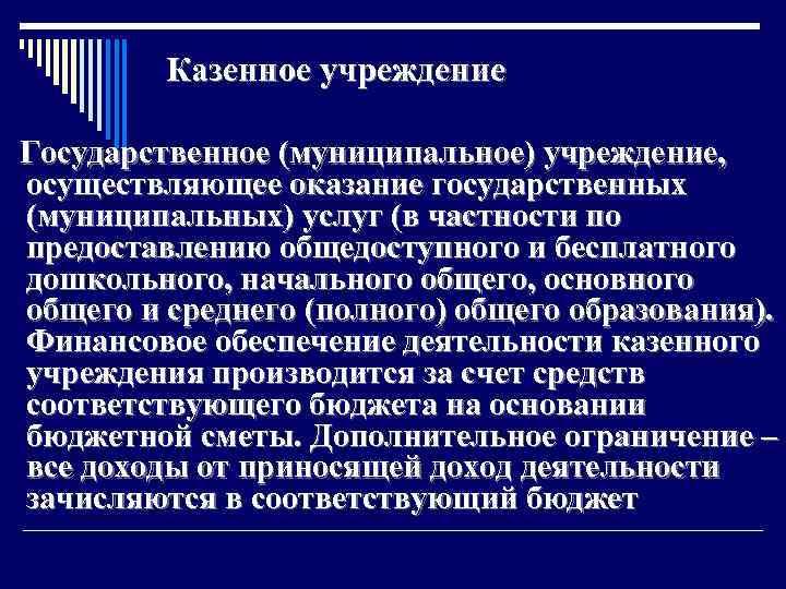 Казенное учреждение Государственное (муниципальное) учреждение, осуществляющее оказание государственных (муниципальных) услуг (в частности по предоставлению