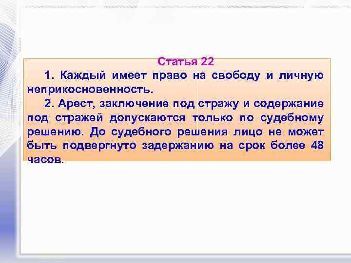 Статья 22 1. Каждый имеет право на свободу и личную неприкосновенность. 2. Арест, заключение