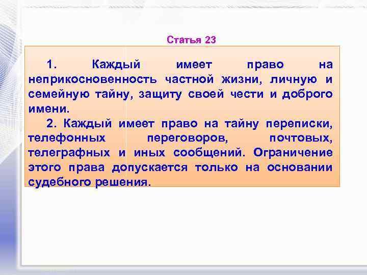 Статья 23 1. Каждый имеет право на неприкосновенность частной жизни, личную и семейную тайну,