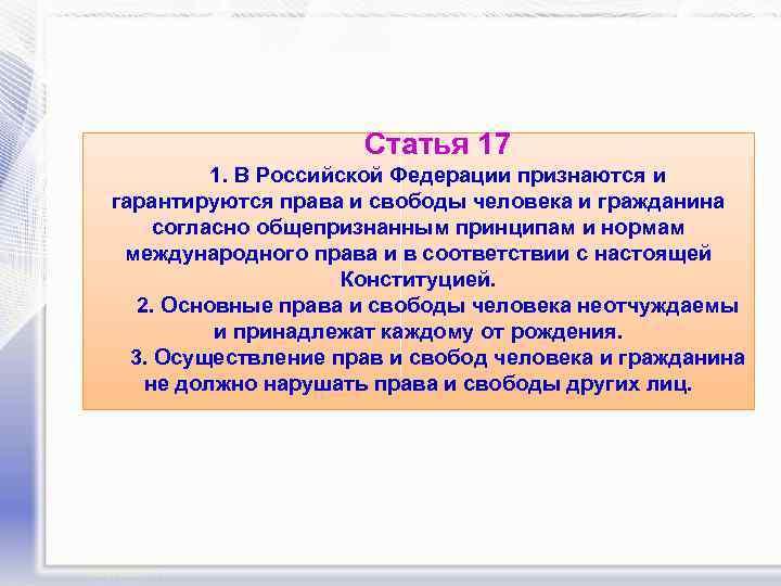 Статья 17 1. В Российской Федерации признаются и гарантируются права и свободы человека и
