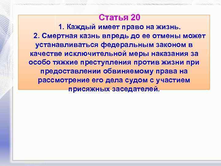 Статья 20 1. Каждый имеет право на жизнь. 2. Смертная казнь впредь до ее
