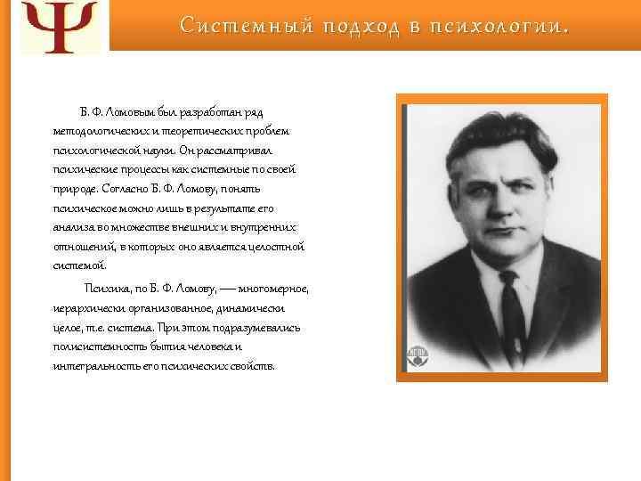 Системный подход в психологии. Б. Ф. Ломовым был разработан ряд методологических и теоретических проблем