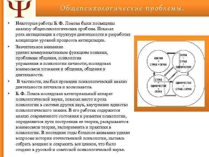 Общепсихологические проблемы. • • Некоторые работы Б. Ф. Ломова были посвящены анализу общепсихологических проблем.