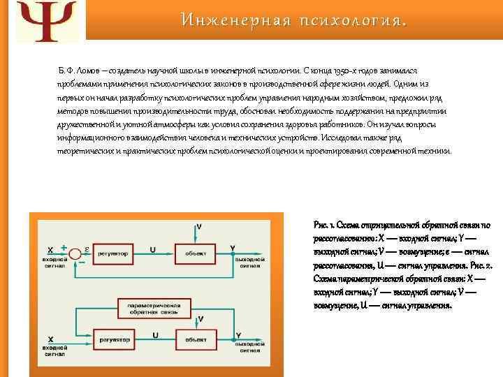Инженерная психология. Б. Ф. Ломов – создатель научной школы в инженерной психологии. С конца