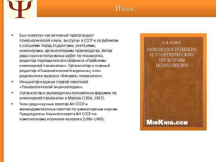 Иное. • • Был известен как активный пропагандист психологической науки, выступал в СССР и