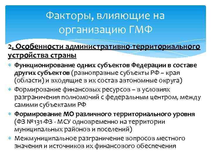 Факторы, влияющие на организацию ГМФ 2. Особенности административно-территориального устройства страны Функционирование одних субъектов Федерации