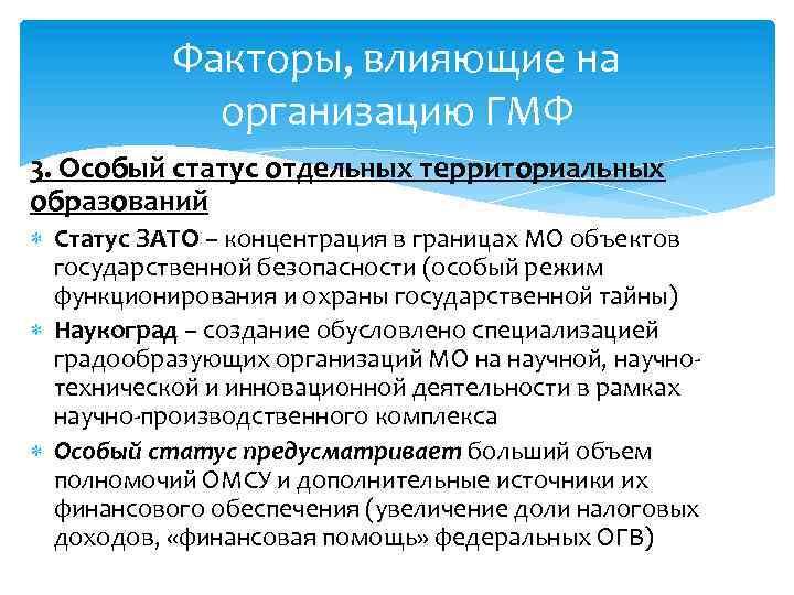 Факторы, влияющие на организацию ГМФ 3. Особый статус отдельных территориальных образований Статус ЗАТО –